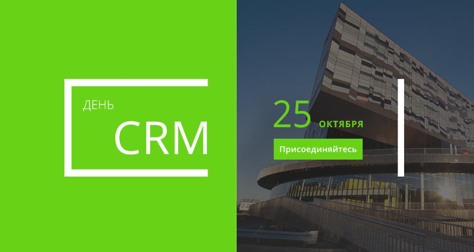День CRM 2016 в бизнес-школе Сколково!
