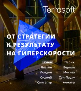 Глобальный Тур Террсасофт. Бизнес Технологии