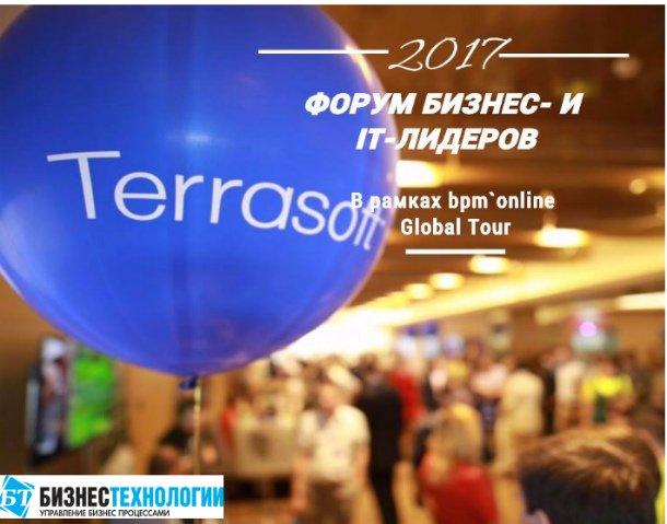 Terrasoft-Global-Tour-Бизнес Технологии CRM