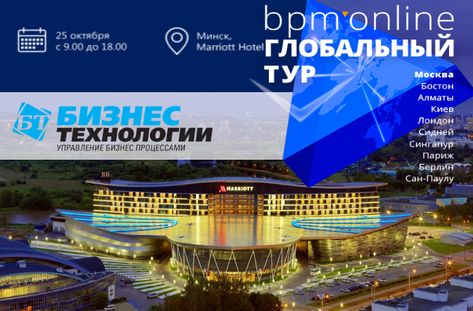 Terrasoft global tour bpmonline minsk террасофт глобал тур минск Бизнес Технологии