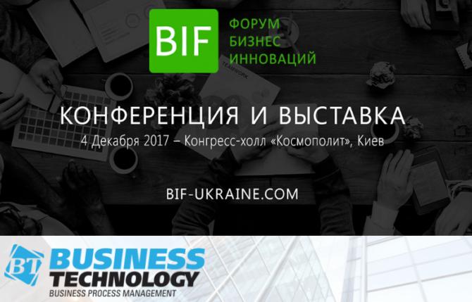 BIF Ukraine Бизнес Технологии внедрение CRM bpmonline Дмитрий Гаврилов