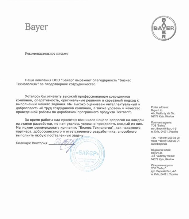 Отзыв о внедрении Terrasoft CRM в компанию Bayer