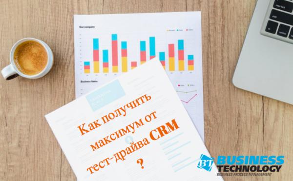 Бизнес Технологии bpmonline как получить больше от тест- драйва CRM