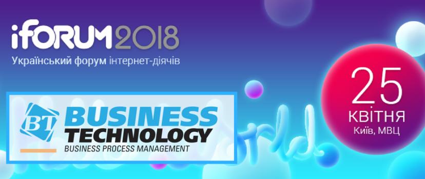 bpmonline Бизнес Технологии Quick Face на форуме IForum 2018