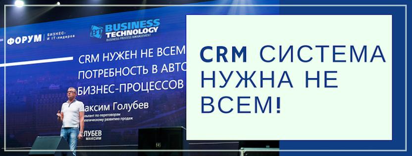 Максим Голубев CRM система нужна не всем! Форум бизнес и ИТ лидеров Terrasoft