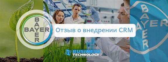 Bayer отзыв о сотрудничестве с Бизнес Технологии CRM