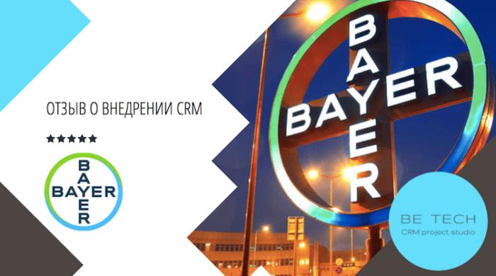 be tech отзыв о внедрении CRM от Bayer
