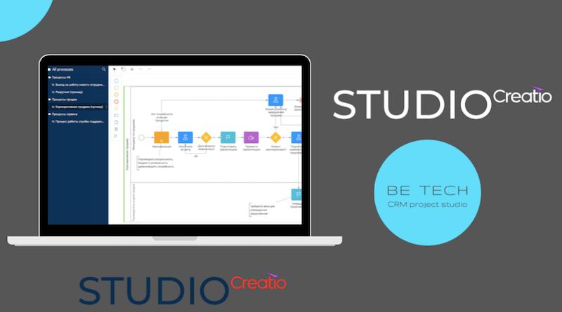 Террасофт CRM Creatio studio free ( be tech)