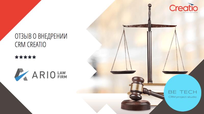 CRM Creatio отзыв о внедрении командой Be Tech для Ario Law Firm