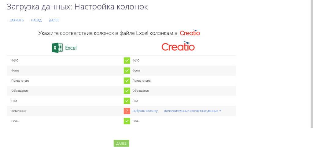 creatio синхронизация с crm