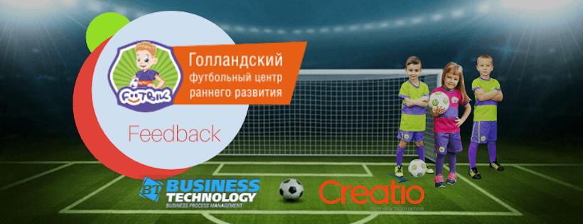 Footbik Ukraine Creatio Terrasoft
