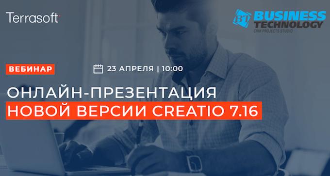 Террасофт презентует новую версию CRM системы Creatio 7.16