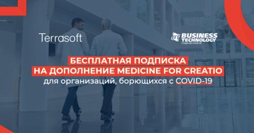 Terrasoft оповестили о бесплатной подписке на CRM Medicine Creatio от команды Бизнес Технологии