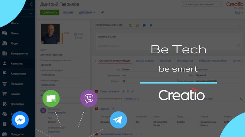 обогащение данных в Creatio CRM от Be Tech