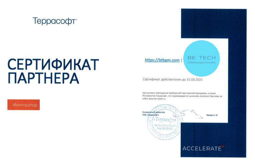 Террасофт партнер Интегратор Be Tech
