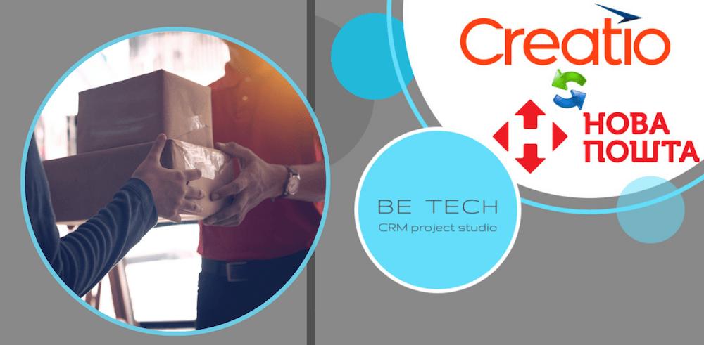 Коннектор Нова Пошта для отправки доставок с CRM Creatio, разработчик Be Tech