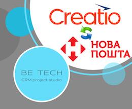 Нова Пошта коннектор к Creatio