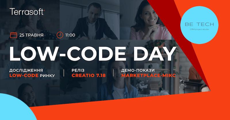 be tech - террасофт - low code day