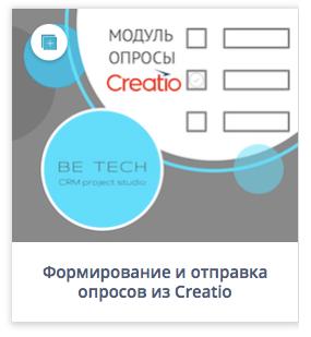 маркетплейс террасофт - модуль опросы - разработчик be tech