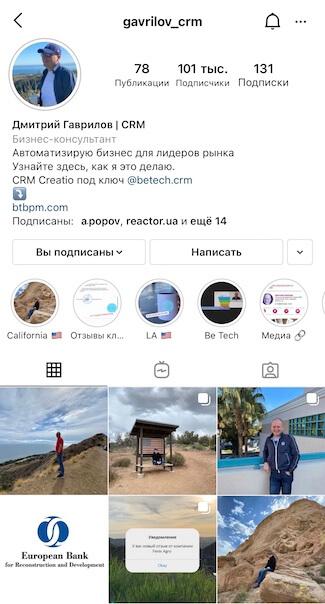 Дмитрий Гаврилов в инстаграм