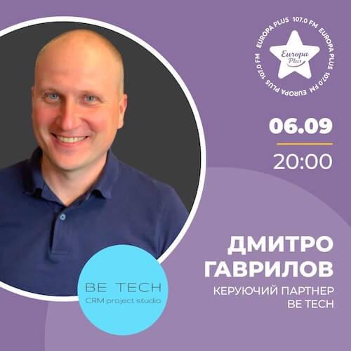 Дмитрий Гаврилов на Европа плюс в эфире, управляющий партнер Be Tech . внедрение creatio ( terrasoft )